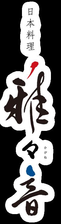 shouyu-soba KOHAKU